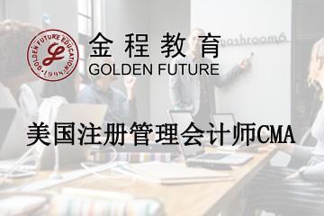 上海金程教育上海金程美国注册管理会计师CMA培训凯发k8App图片