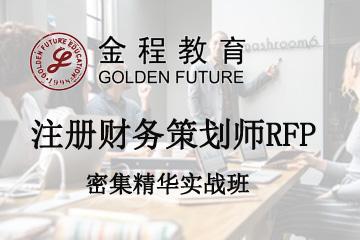 上海金程教育上海金程注冊財務策劃師RFP密集精華實戰班圖片