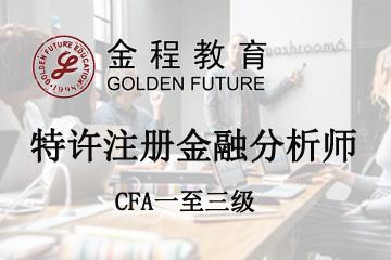 上海金程教育上海金程特許注冊金融分析師CFA一至三級圖片圖片