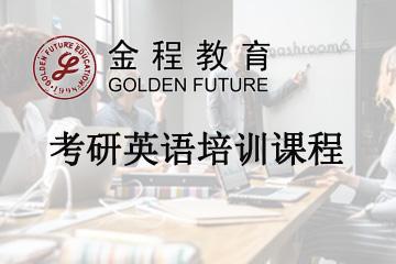 上海金程教育上海金程考研英語培訓課程圖片