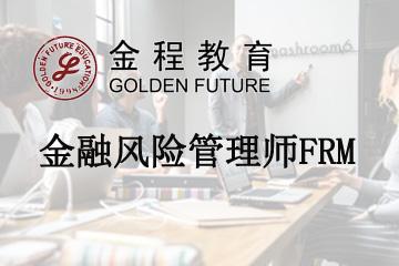 上海金程教育上海金程金融风险管理师FRM凯发k8App图片图片