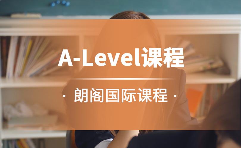 上海朗閣培訓中心上海朗閣國際高中A-Level培訓課程圖片