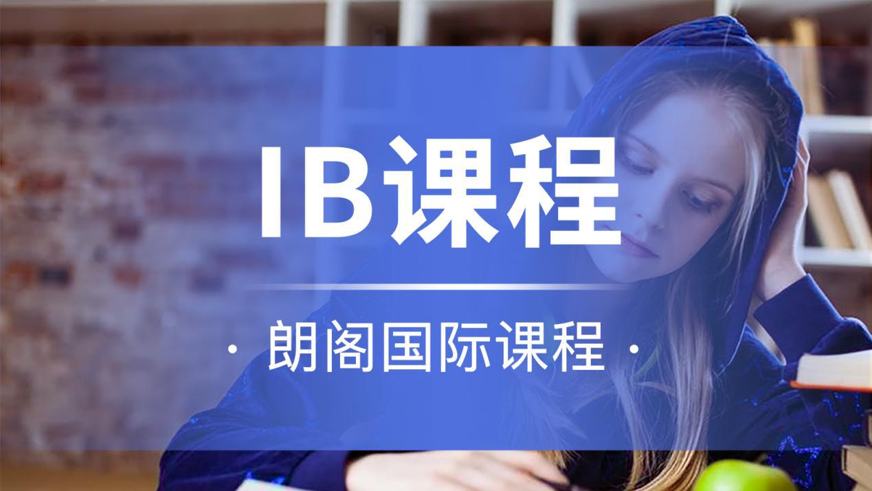 上海朗阁培训中心上海朗阁国际高中预科IB培训凯发k8App图片
