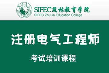 上海筑林教育上海筑林注冊電氣工程師考試培訓課程圖片