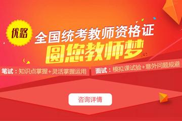 北京優路教育全國統考教師資格證輔導課程圖片圖片