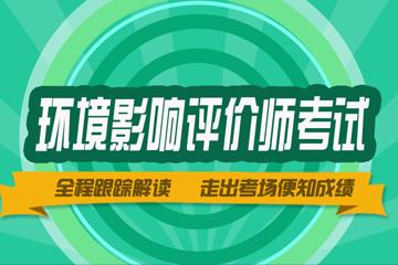 北京優路教育北京優路教育環境測評師輔導課程 圖片圖片