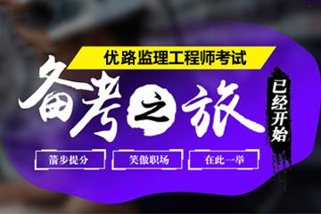 北京優路教育北京優路教育監理工程師輔導課程圖片圖片