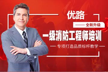 北京優路教育北京優路教育一級消防工程師輔導課程圖片圖片
