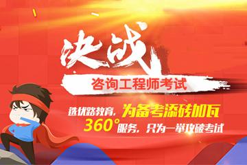 北京優路教育北京優路教育咨詢工程師輔導課程圖片圖片
