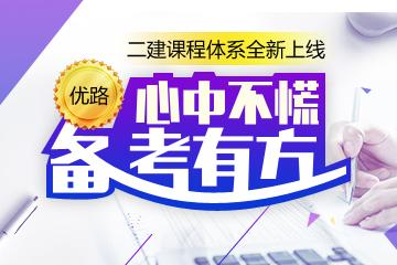 北京優路教育北京優路教育二級建造師輔導課程圖片圖片