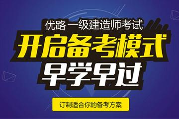 北京優路教育北京優路教育一級建造師輔導課程圖片圖片