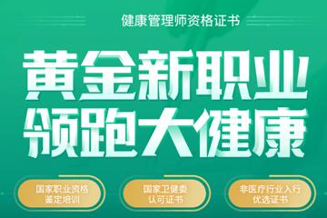 北京優路教育北京優路教育健康管理師培訓圖片