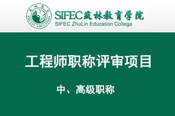 上海筑林教育上海筑林工程師中高級職稱評審項目圖片