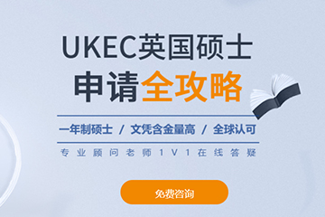 UKEC英国教育中心UKEC英国留学研究生申请,硕士预科申请图片
