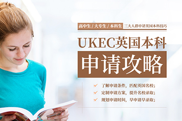 UKEC英国教育中心UKEC英国留学本科申请,本科预科申请图片