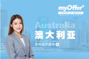 上海學無國界myoffer上海myOffer標準留學全套服務-澳大利亞本科圖片