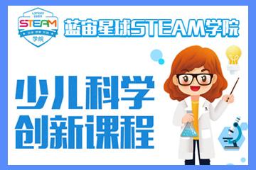 蓝宙星球STEAM课堂在线直播 蓝宙星球STEAM学院科学凯发k8AppL1-L6班(4-12岁)图片