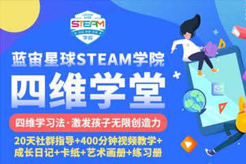 蓝宙星球STEAM课堂蓝宙星球STEAM学院四维学堂图片