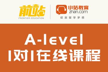 上海小站教育A level國際1對1在線培訓課程圖片