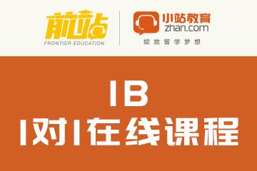 上海小站教育IB國際1對1在線培訓課程圖片