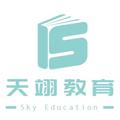上海天翊教育
