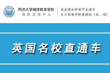 上海同濟大學留學預科英國名校直通車項目圖片