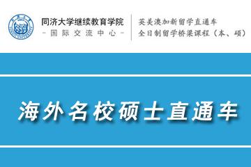 上海同濟大學留學預科海外名校碩士直通車項目圖片