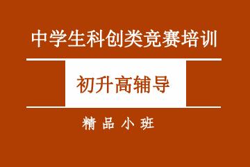 上海图澍教育上海初升高中学生科创类竞赛培训招生简章图片
