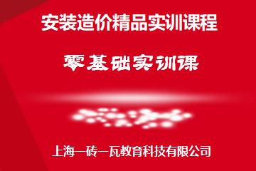 上海一磚一瓦教育上海一磚一瓦安裝精品造價實訓培訓課程圖片