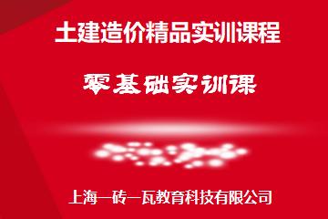 上海一砖一瓦教育上海一砖一瓦土木建筑培训凯发k8App图片