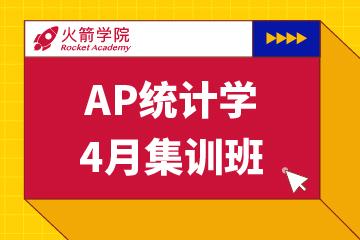 上海火箭学院上海火箭学院AP统计学集训模考班图片