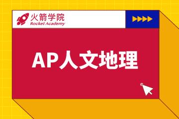 上?;鸺龑W院上?;鸺龑W院AP人文地理輔導課程圖片