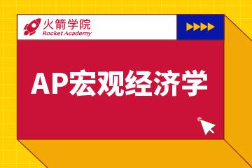 上海火箭学院上海火箭学院AP宏观经济学集训模考班图片