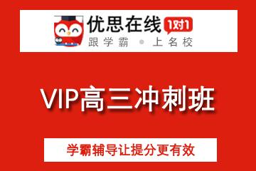 优思在线VIP高三一对一冲刺辅导图片