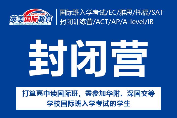 广州英美国际教育广州国际班入学试精英训练营图片图片