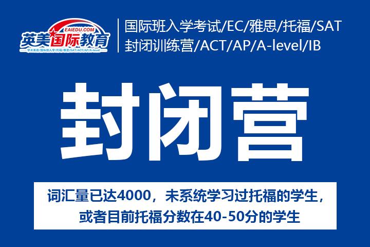 广州英美国际教育广州托福全程封闭训练营图片图片