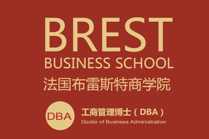 上海学畅国际教育法国布雷斯特商学院DBA图片