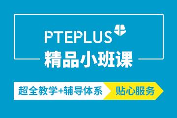 廣州PTEPLUS廣州PTE學術英語精品小班課圖片