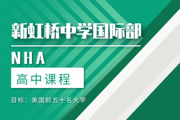 上海市新虹桥国际学校上海市新虹桥中学国际部高中凯发k8App图片