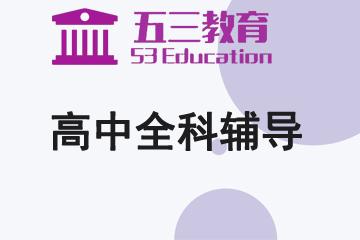 五三在线教育五三在线高中全科辅导培训凯发k8App图片