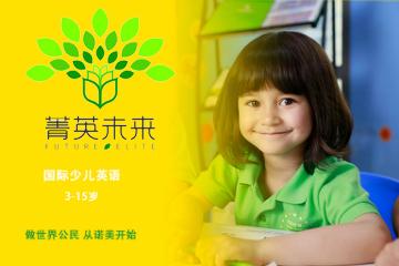 上海菁英未來教育上海幼升小銜接班-菁優班-國際雙語小學圖片