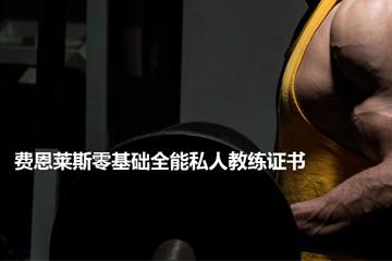 費恩萊斯國際健身培訓中心費恩萊斯零基礎全能私人教練證書圖片圖片