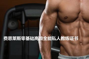 費恩萊斯國際健身培訓中心費恩萊斯零基礎高級全能私人教練證書圖片圖片