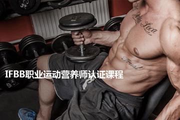 費恩萊斯國際健身培訓中心IFBB職業運動營養師認證課程圖片圖片