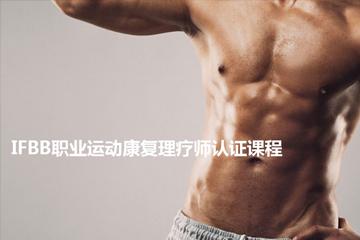費恩萊斯國際健身培訓中心IFBB職業運動康復理療師認證課程圖片圖片