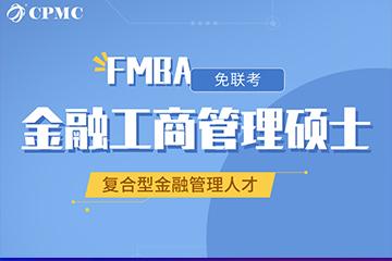协进教育法国尼斯大学金融免联考MBA(财富管理方向)图片