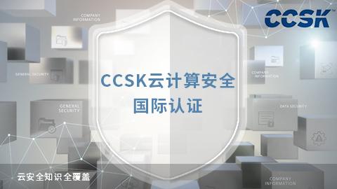 上海甫崎IT教育上海甫崎云計算安全知識- C-CCSK認證培訓課程圖片