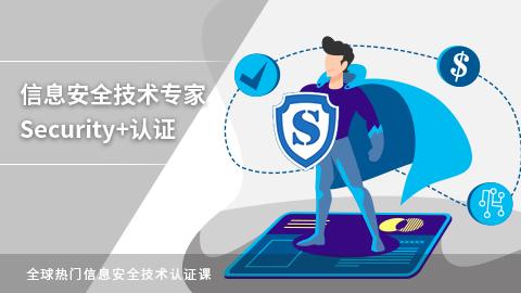 上海甫崎IT教育上海甫崎信息安全技術專家Security+認證培訓課程圖片