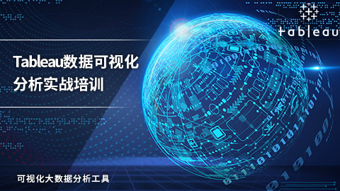 上海甫崎IT教育上海甫崎Tableau數據可視化分析實戰培訓課程圖片