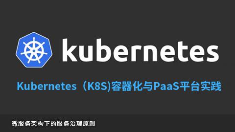 上海甫崎IT教育上海甫崎Kubernetes容器化與PaaS平臺實踐課程圖片